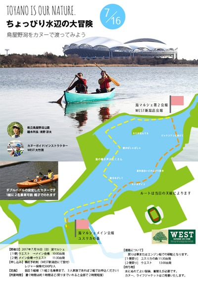 20170716_ちょっぴり水辺の大冒険_縦型POP800px