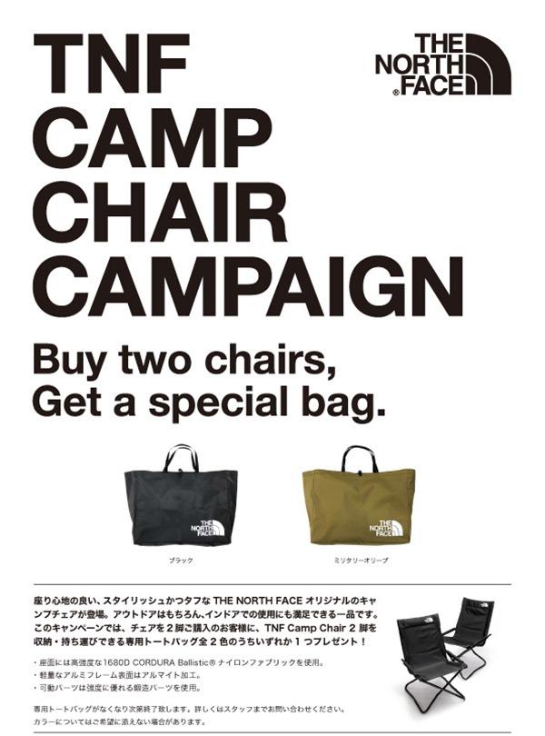 Camp_Chair_POP_180112