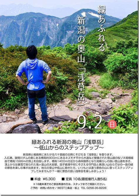 浅草岳登山POP