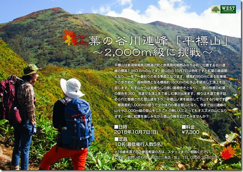 平標山POP1