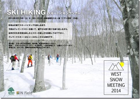 スキーハイキングPOP_1200
