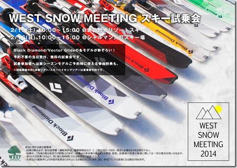 スキー試乗会POP_1200