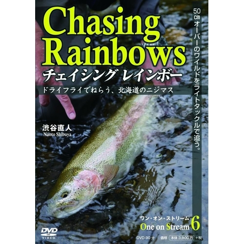 Chasing Rainbows One on StreamVI[DVD]