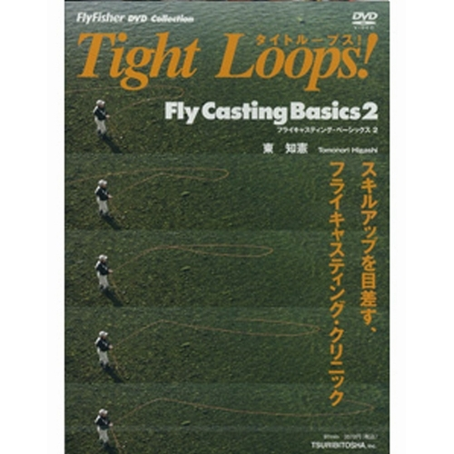 Tight Loops! Fly Casting Basics2[DVD]